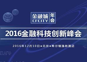 2016金融科技创新峰会