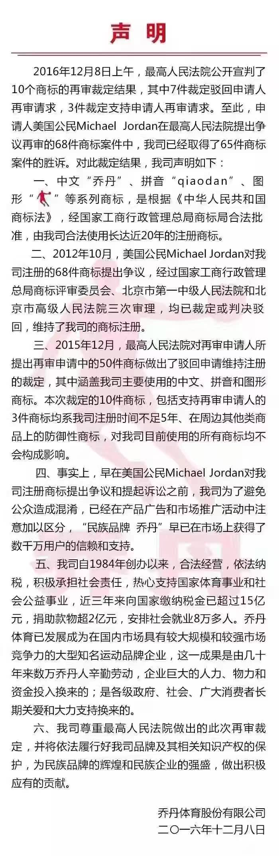 nba新闻    北京时间12月8日,迈克尔-乔丹与乔丹体育股份有限公司之间