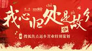 搜狐焦点返乡置业季正式开启