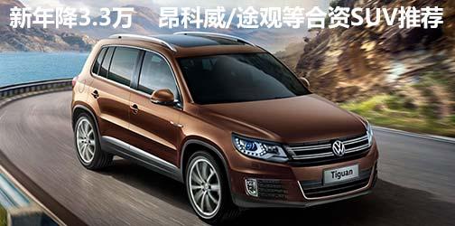 新年降3.3万 昂科威/途观等合资SUV推荐