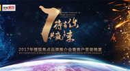2017搜狐焦点答谢会圆满落幕