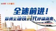 郑州地铁沿线楼盘身价翻倍
