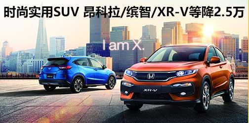 时尚实用SUV 昂科拉/缤智/XR-V等降2.5万