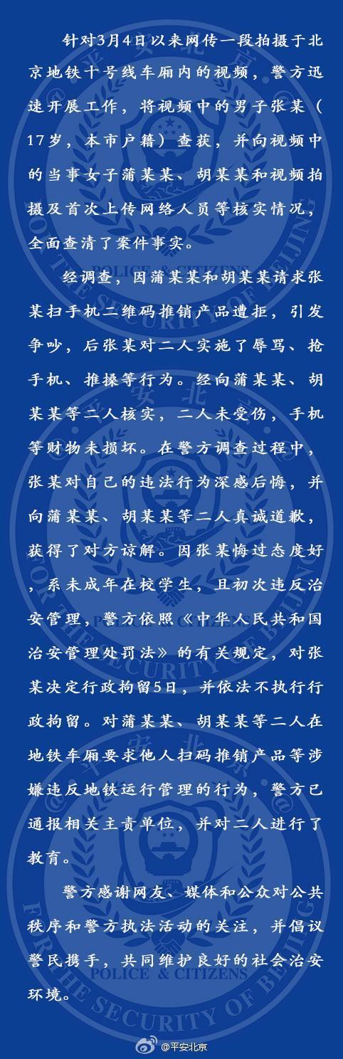 """北京警方通报""""17岁男子地铁辱骂女子""""处理情况"""