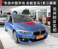 专供中国市场 实拍全新宝马1系三厢