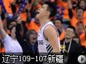 辽宁109-107新疆