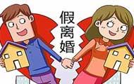 北京离婚一年内无首套房贷优惠