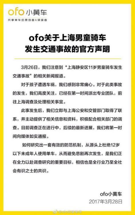 3月28日消息,针对上海男童骑车发生交通事故一事,共享单车ofo发布官方声明称,已派出专业团队前往上海调查及处理相关事宜。如何研究一套有效防范机制,从源头上杜绝12岁以下未成年人使用单车,从而避免悲剧再次发生。