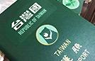 """日本放行""""台湾国护照"""""""