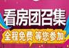 咸阳搜狐4.22免费看房团招募中