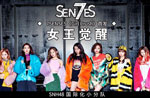 SNH48《Girl Crush》