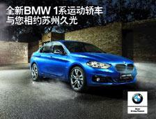 久光全新BMW1系运动轿车