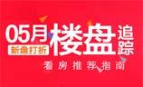 搜狐焦点2017年5月打折楼盘
