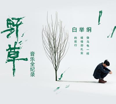 《野草》纪录片上线 白举纲:我想缓慢而扎实的前行