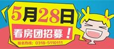 5月28日缤纷仲夏惠不可挡 看房团火热招募中