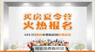 6月3日渭南免费看房团钜惠来袭