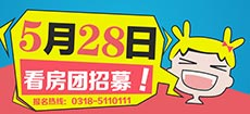 衡水搜狐焦点5月28日看房团