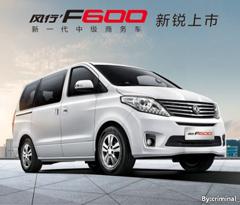 风行F600购车优惠3500元