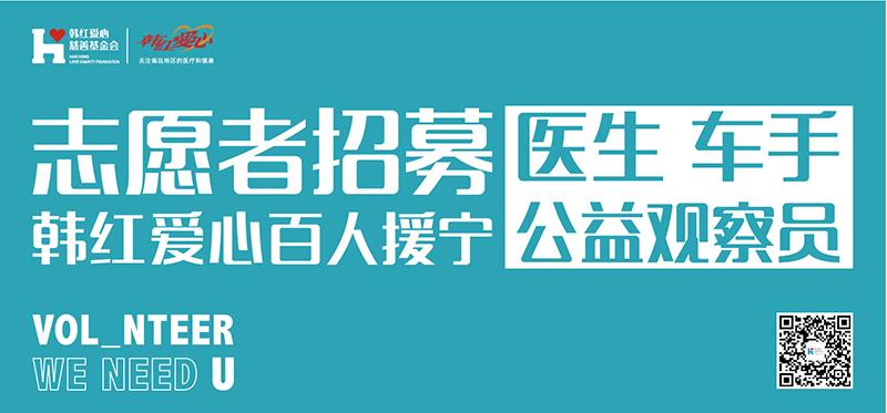 志愿者招募官方海报