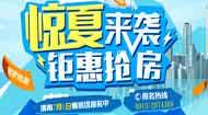 渭南7月1日免费看房团火热报名中