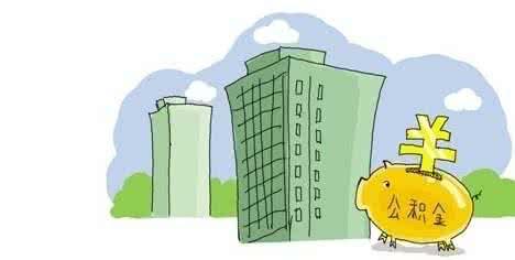 湖南省直公积金创新举措 公积金贷款再提速