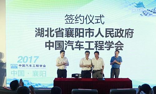 闫建来、宋克定分别代表中国汽车工程学会和襄阳市人民政府签署合作协议