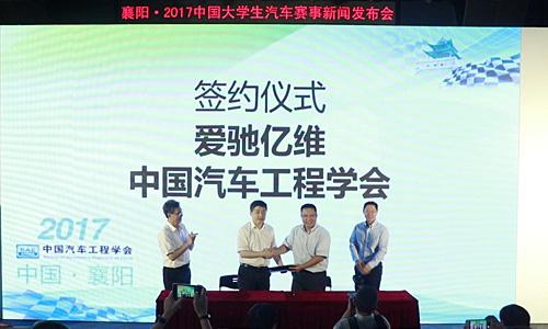 中国汽车工程学会副秘书长沈克、爱驰亿维联合创始人兼CEO谷峰签署无人驾驶合作协议