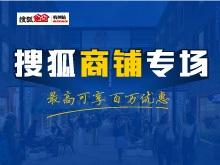 杭州,商铺,投资