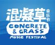 2017混凝草音乐节