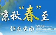 这是住在云南的100个理由
