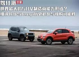 【驾仕派】细说长城与Jeep历史积怨与收购可能性