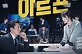 《Argon》:理想热血犹如韩版《新闻编辑室》