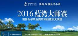 2016蓝湾大师赛