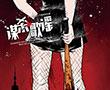 《谋杀歌谣》中文版