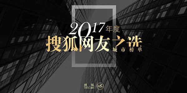 搜狐网友之选投票火热进行中