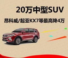 20万中型SUV 昂科威/起亚KX7等最高降4万