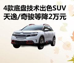 4款底盘技术出色SUV 天逸/奇骏等降2万元
