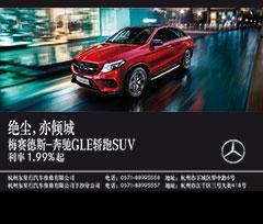 梅赛德斯-奔驰GLE SUV月付2288元起