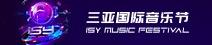 三亚国际音乐节