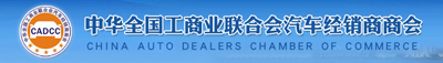 All-China Federation of Industry and Commerce
