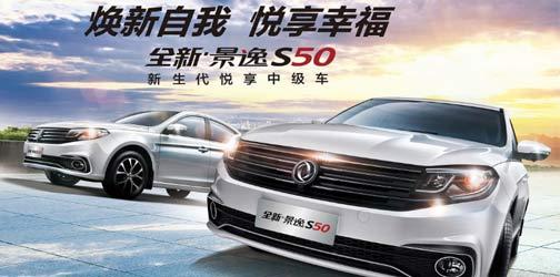 裕华江山景逸S50送50%购置税+5000元礼包