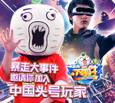 暴走大事件邀请你加入中国头号玩家