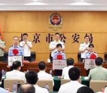 北京市公安局召开纪念中国共产党成立97周年大会