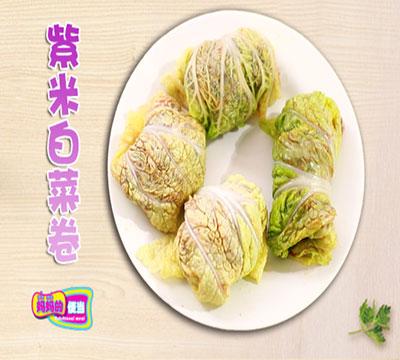 妈妈的便当:紫米白菜卷
