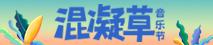 2018混凝草音乐节