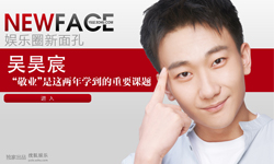 Newface | 吴昊宸:与马伊琍成好友