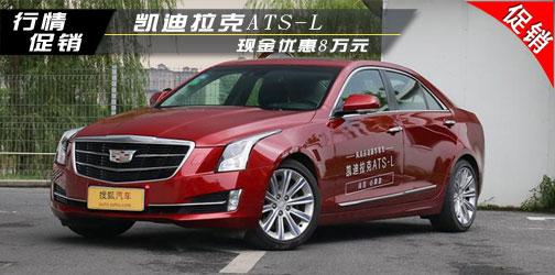 凯迪拉克ATS-L优惠8万元 部分现车