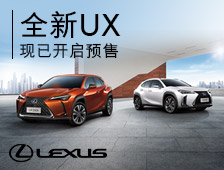 UX预售价26.99万起