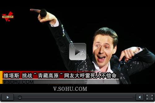 """迈克学摇滚一无所有_Vitas翻唱青藏高原 """"山寨歌坛""""的流行神话 -搜狐音乐"""