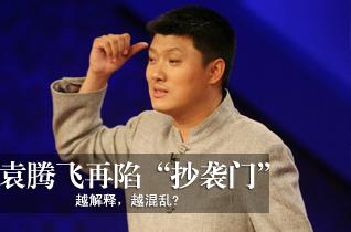 """袁腾飞讲课视频_袁腾飞再陷""""抄袭门""""不接受采访-搜狐文化频道"""
